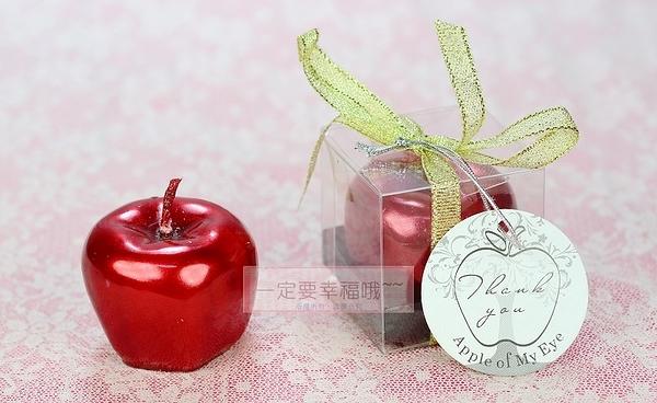 一定要幸福哦~~蘋果造型蠟燭、婚禮小物、婚禮佈置