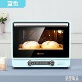 220V風爐烤箱家用小型烘焙商用多功能發酵果干機搪瓷迷你電烤箱 FX6987 【美好時光】