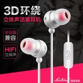 耳機 線控帶麥入耳式活塞耳機通用黑白色運動通話耳塞   蜜拉貝爾