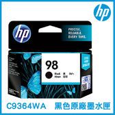 HP 98 黑色 原廠墨水匣 C9364WA 原裝墨水匣 墨水匣 印表機墨水匣