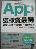 【書寶二手書T1/財經企管_LNU】App這樣賣最賺_蘭娜薩邦妮