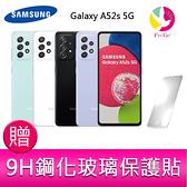 分期0利率 三星 SAMSUNG Galaxy A52s 5G (8G/256G) 6.6吋 四主鏡頭智慧手機 贈『9H鋼化玻璃保護貼*1』