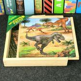 拼圖木質恐龍拼圖兒童4-6歲 汽車男孩子益智玩具6-7-8智力開發蒙氏(七夕禮物)