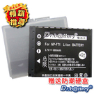 【電池王】FOR Sony NP-FT1 / T1 副廠鋰電池 ☆特價免運費☆
