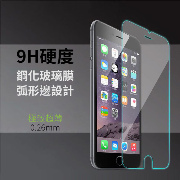 【TG】0.26mm硬度9H鋼化玻璃膜螢幕保護貼膜 iPhone6s Plus note4 HTC M9 M8 816 820 626 A9 E9+ zenfone2 Z1 Z3 Z5 note5