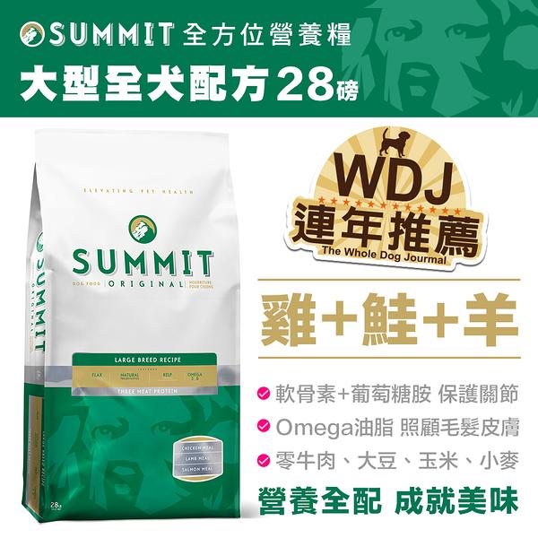 【毛麻吉寵物舖】Summit全方位營養糧大型全犬配方 28B 狗飼料/WDJ推薦/狗糧/大包裝