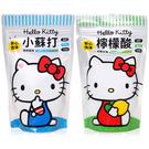 Hello Kitty 神奇檸檬酸 500g / 萬用小蘇打 700g 【DDBS】除垢/清潔/廚房/浴室