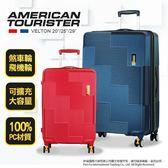 新秀麗 特惠 7折 美國旅行者 AT 可擴充 行李箱 30吋 霧面 煞車輪 雙排輪 GL7 拉鍊款 Velton 送好禮