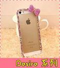 【萌萌噠】HTC Desire 816/820/826/728/825 奢華水鑽蝴蝶結保護殼 透明軟殼+鑲鑽邊框 手機殼 手機套
