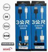 『HANG Type C 3米加長型傳輸線』NOKIA 8 Sirocco TA1005 雙面充 充電線 傳輸線 快速充電