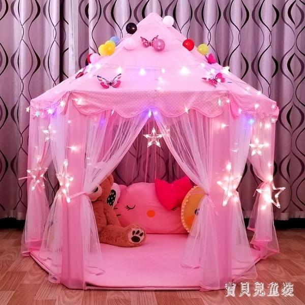 遊戲帳篷兒童帳篷室內公主娃娃玩具屋超大城堡過家家游戲房子女孩 【寶貝兒童裝】