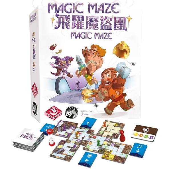 【Broadway】飛躍魔盜團 Magic maze 一個必須忍著不說話的遊戲 桌上遊戲
