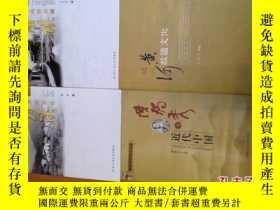 二手書博民逛書店碭山黃河故道文化【罕見】Y165024 曹天生等編著 合肥工業大