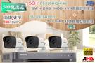 台南監視器 海康 DS-7204HQHI-K1 1080P XVR H.265 專用主機 + TVI HD DS-2CE16H1T-IT 5MP EXIR 紅外線槍型攝影機 *3