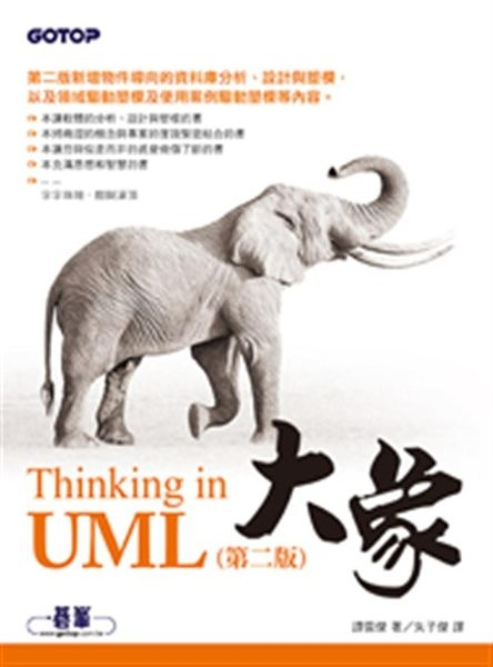 大象:Thinking in UML(第二版)