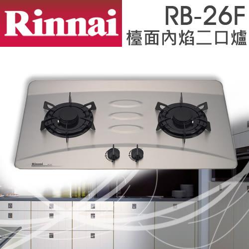 【有燈氏】林內 檯面 二口 LOTUS 崁入爐 不鏽鋼 天然 液化 瓦斯爐【RB-26F】