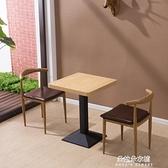 餐桌鐵藝牛角椅速食桌椅小吃店奶茶食堂飯店主題餐廳面館咖啡組合4人 朵拉朵