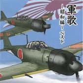 【停看聽音響唱片】【CD】軍歌:昭和篇精選集