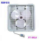 風騰14吋排風扇 FT-9914 ◆吸排兩用之排風扇◆附正逆吸排開關◆溫度異常自動斷電◆台灣製造