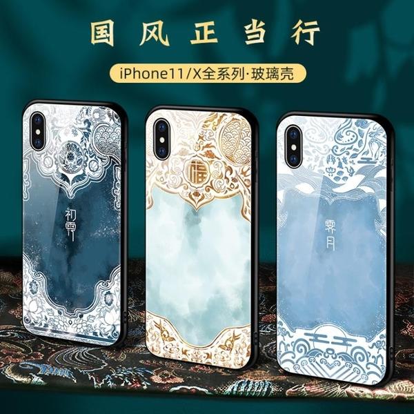 適用于蘋果x手機殼潮牌男玻璃iphone11pro潮xsmax古風國潮個性創意7plus 晴天時尚