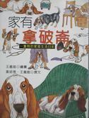 【書寶二手書T3/寵物_ODW】家有拿破崙-一隻狗的家庭生活日記_黃明惠