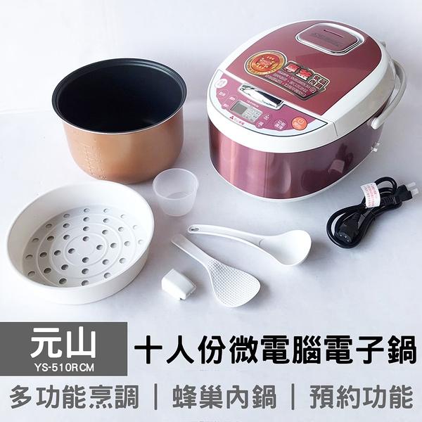 【元山】10人份微電腦厚釜電子鍋 YS-510RCM