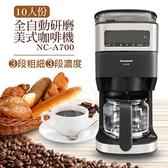 送咖啡豆一包【國際牌Panasonic】10人份全自動研磨美式咖啡機 NC-A700