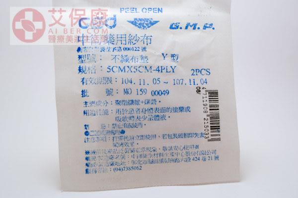 中衛藥用紗布 (滅菌) (不織布Y型) 5cmx5cm 4ply 2pcs/包 20包/袋