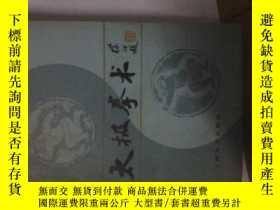 二手書博民逛書店罕見太極拳術28212 顧留馨著 上海教育出版社 出版1982