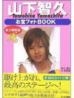 二手書博民逛書店《山下智久お宝フォトBOOK 輝(Ki) (RECO BOOKS)》 R2Y ISBN:486204025X