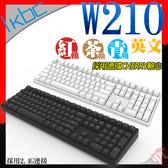 [ PC PARTY ] 送PBT 中文 鍵帽 ikbc W210 PBT 2.4G 無線 青軸 茶軸 紅軸 英文 機械式鍵盤 黑/白