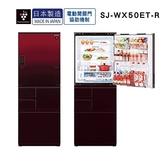 SHARP 夏普 SJ-WX50ET 502L左右開五門冰箱 自動除菌離子變頻觸控 日本製