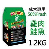 [寵樂子]《KAROKO》雞肉鮭魚成犬飼料1.2kg (一般成犬/賽級犬/室內犬) / 狗飼料