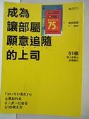 【書寶二手書T8/財經企管_AFD】成為讓部屬願意追隨的上司_岩田松雄