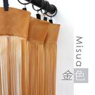 Misua線簾-金色 90×245cm 附伸縮桿 可用作門簾/窗簾/隔間簾/裝飾簾/台灣製MIT