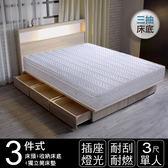 IHouse-山田日式插座燈光房間三件(床墊+床頭+收納床底)單人3尺雪松