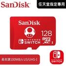 【免運費】SanDisk Nintendo Switch 專用 microSDXC 128G 讀100寫90 U3 UHS-I 6114.NAO12.322 任天堂