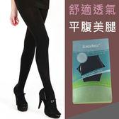 BIANCA MARIA 束腹美腿 分段壓力設計 柔暖細緻感內搭褲/塑身褲