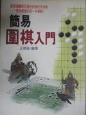 【書寶二手書T1/嗜好_GRU】簡易圍棋入門_王靖雅/譯