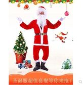 聖誕服裝成人金絲絨圣誕節演出表演服飾男女生老公公套裝衣服 生活優品