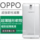 輕 透 薄 高清 耐磨 OPPO R7 R7S R7Plus R9 R9Plus 全包邊 手機殼 保護套 透明 TPU 軟殼