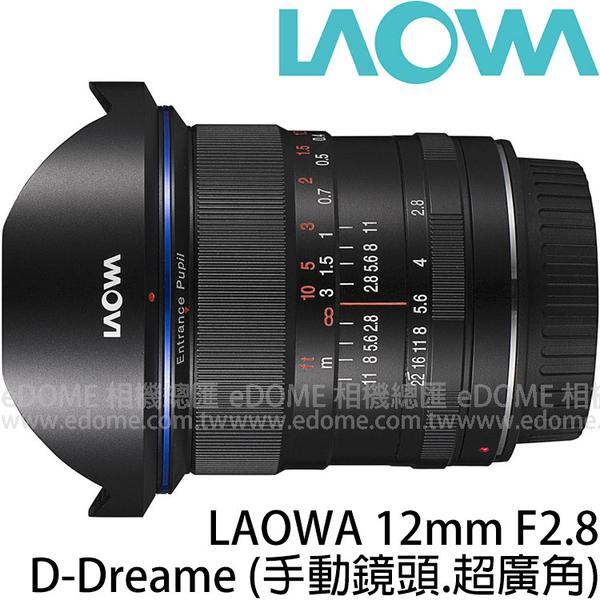 LAOWA 老蛙 12mm F2.8 D-Dreame (3期0利率 湧蓮國際公司貨) 手動鏡頭 超廣角大光圈鏡頭