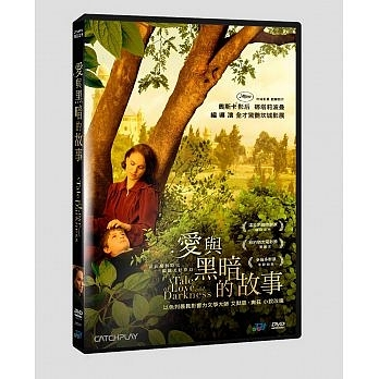 愛與黑暗的故事 DVD A Tale of Love and Darkness 免運 (購潮8)
