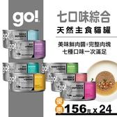 【SofyDOG】Go! 天然主食貓罐 七口味混24件組貓罐 罐頭