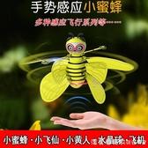 感應飛行器玩具耐摔懸浮小飛仙直升機水晶球抖童玩具【美眉新品】