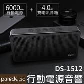 DOSS DS-1512 行動電源+藍芽喇叭 二合一 6000mAH 雙喇叭藍牙音箱 超長續航 堅固外殼 聖誕禮物