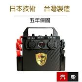 日本KOTSURU G9 8馬赫 超強勁鋰鈦汽柴油救車電霸 [富廉網]