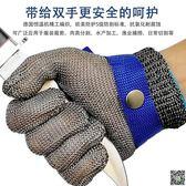 防割手套 5級防割鋼絲手套裁剪驗廠屠宰切肉殺魚抓蟹撬生蠔金屬手套 歐萊爾藝術館