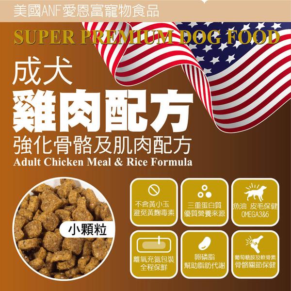ANF 成犬羊肉配方〈小顆粒〉1.5kg【TQ MART】