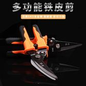 鐵皮剪刀剪不銹鋼板專用強力小號工業剪刀鋁